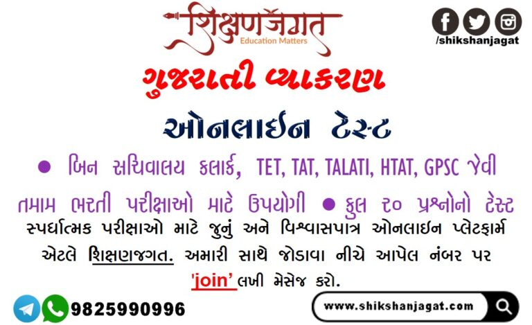Gujarati Grammar Online Test For Competitive Exams
