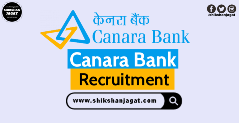 Canara Bank Recruitment 2020 for 220 Specialist Officers in various disciplines