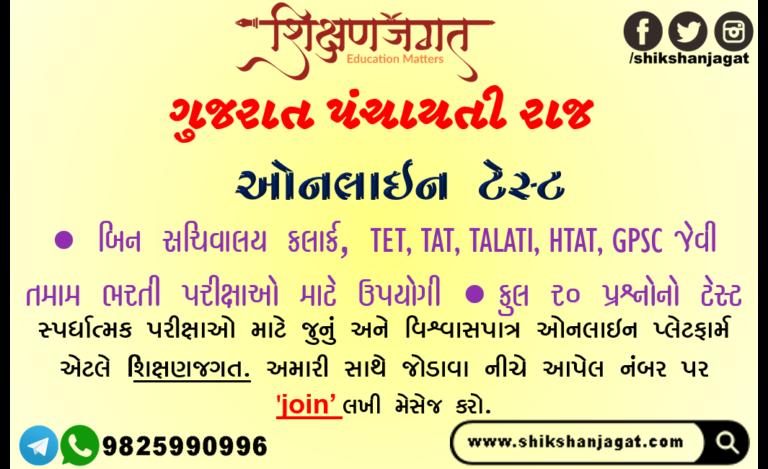 Online Gk Test : Gujarat Panchayati Raj For Clerk,Talati,GPSC Exam