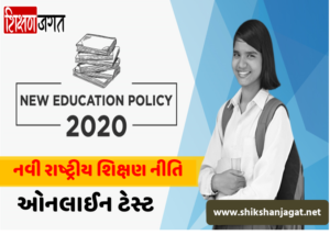NEP 2020 Online Test